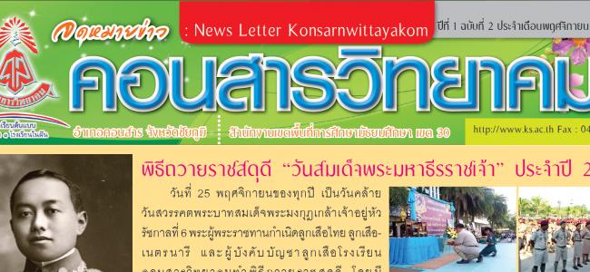 จดหมายข่าวคอนสารวิทยาคม เดือนพฤศจิกายน 2557